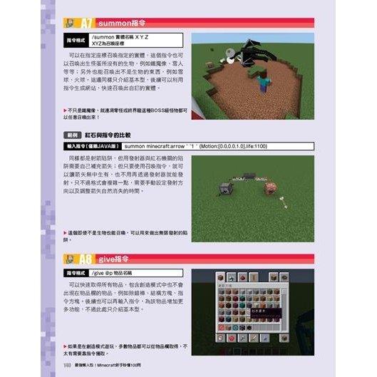 最強懶人包!Minecraft 新手秒懂 135問-preview-7