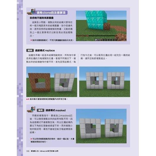 最強懶人包!Minecraft 新手秒懂 135問-preview-9