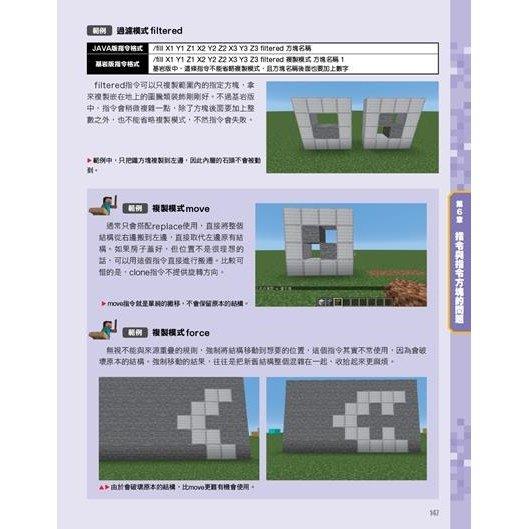 最強懶人包!Minecraft 新手秒懂 135問-preview-10