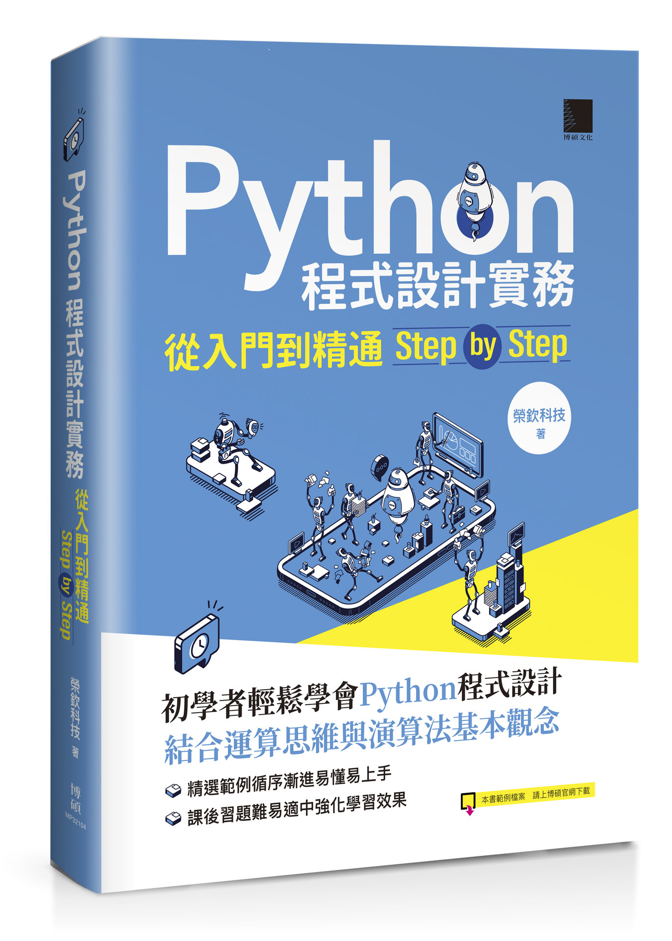 Python 程式設計實務 -- 從入門到精通 step by step-preview-1