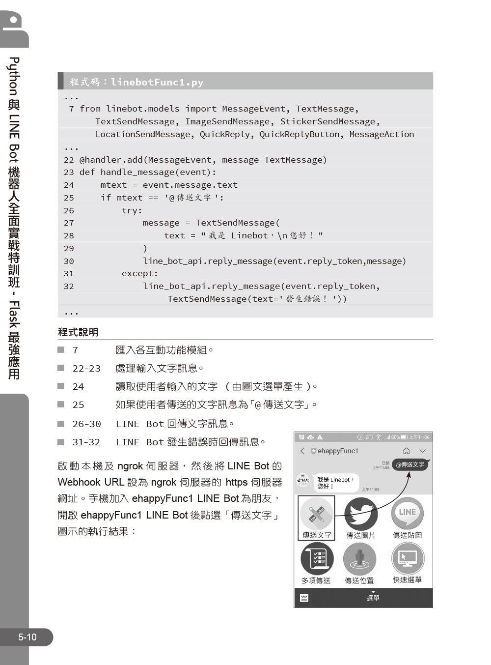 Python 與 LINE Bot 機器人全面實戰特訓班 -- Flask 最強應用 (附210分鐘影音教學/範例程式)-preview-4