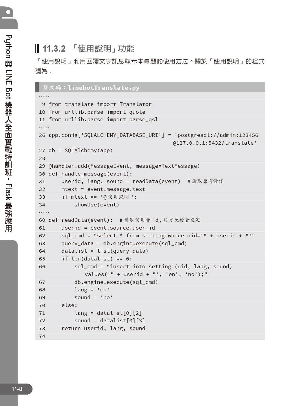 Python 與 LINE Bot 機器人全面實戰特訓班 -- Flask 最強應用 (附210分鐘影音教學/範例程式)-preview-9