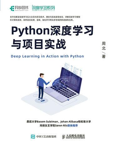 Python 深度學習與項目實戰-preview-1
