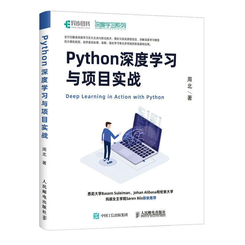 Python 深度學習與項目實戰-preview-2