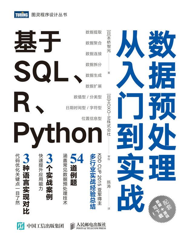 數據預處理從入門到實戰 基於SQL、R、Python-preview-1