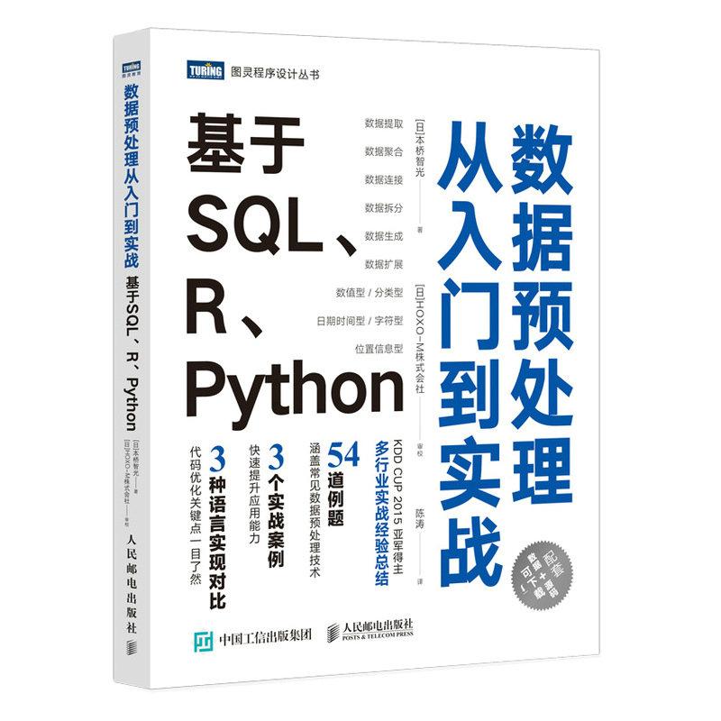 數據預處理從入門到實戰 基於SQL、R、Python-preview-2