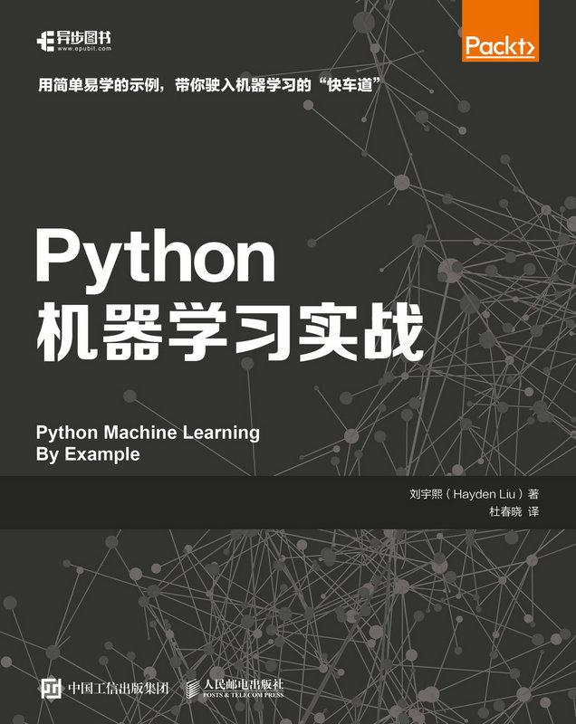 Python機器學習實戰-preview-1