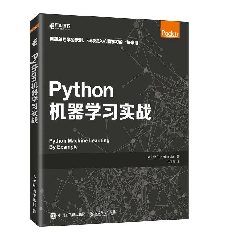 Python機器學習實戰-preview-2