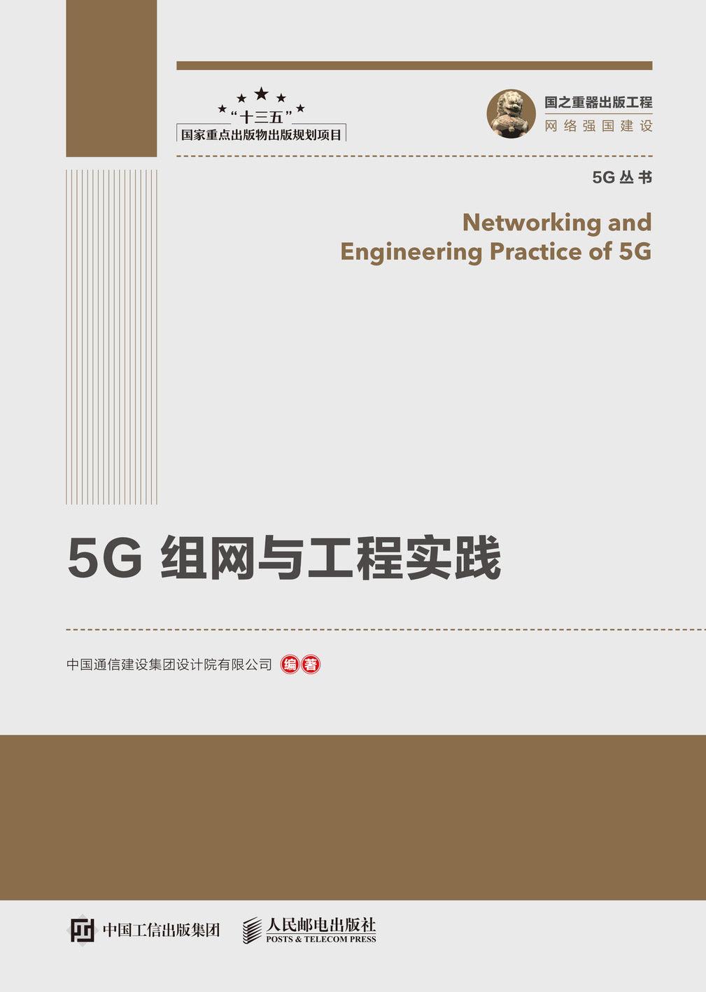 國之重器出版工程 5G組網與工程實踐-preview-1
