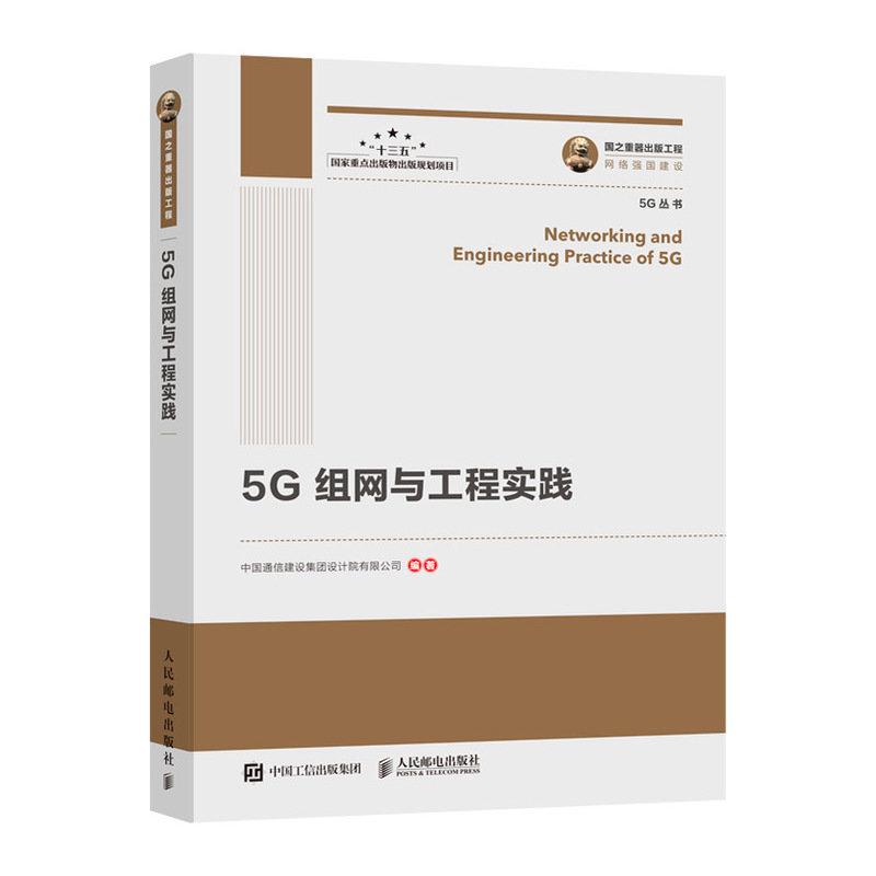 國之重器出版工程 5G組網與工程實踐-preview-2