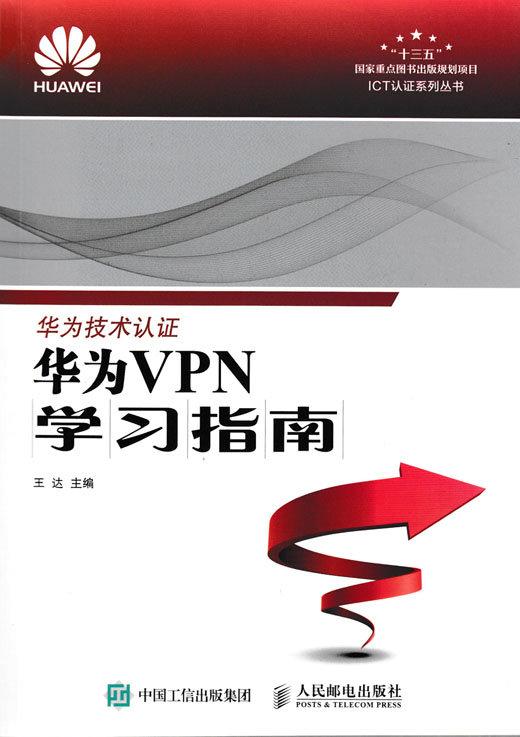 華為VPN學習指南-preview-1