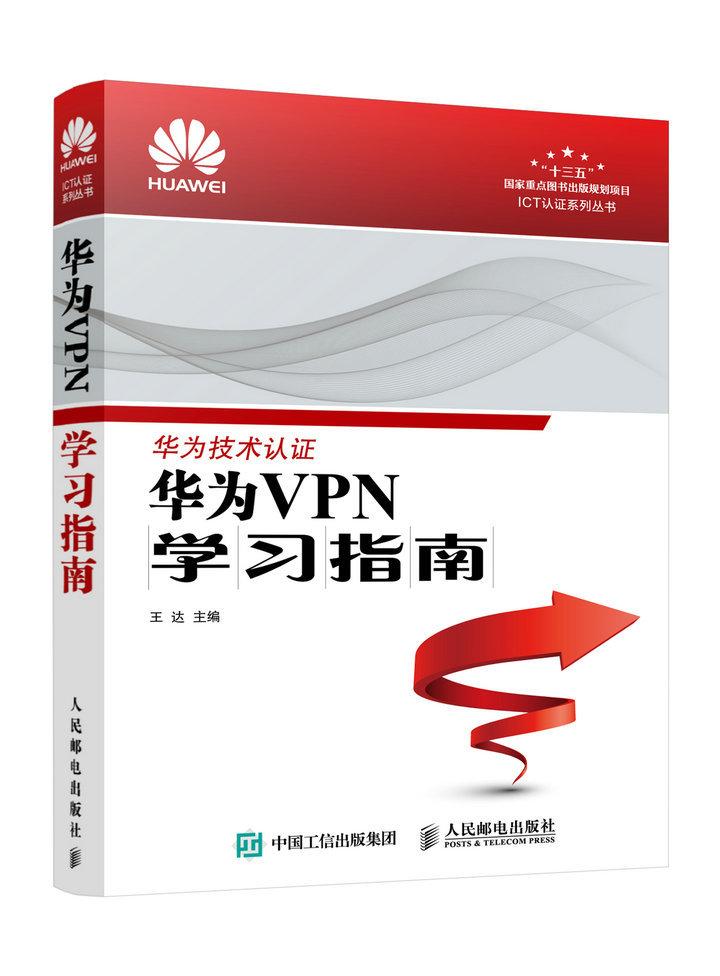 華為VPN學習指南-preview-2