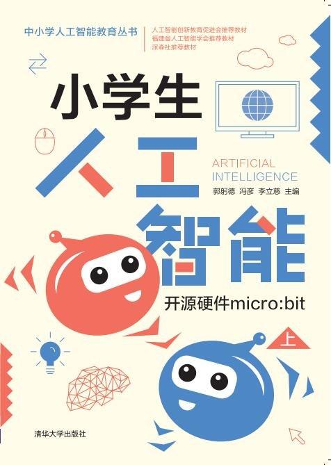小學生人工智能——開源硬件micro:bit-preview-1