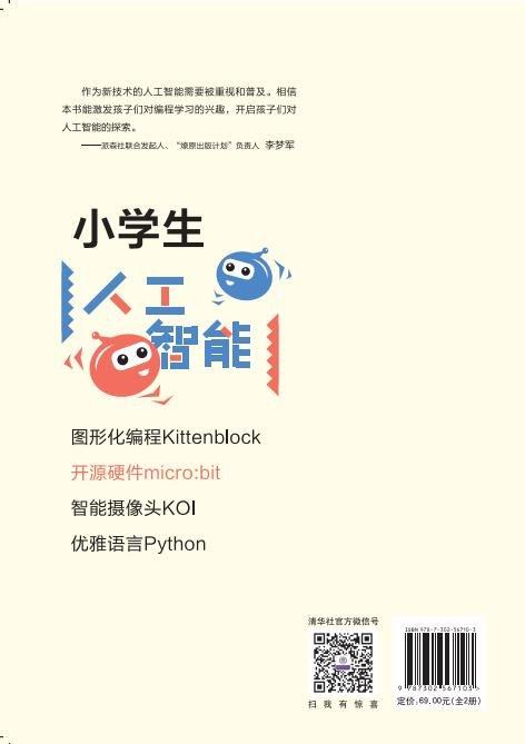 小學生人工智能——開源硬件micro:bit-preview-2