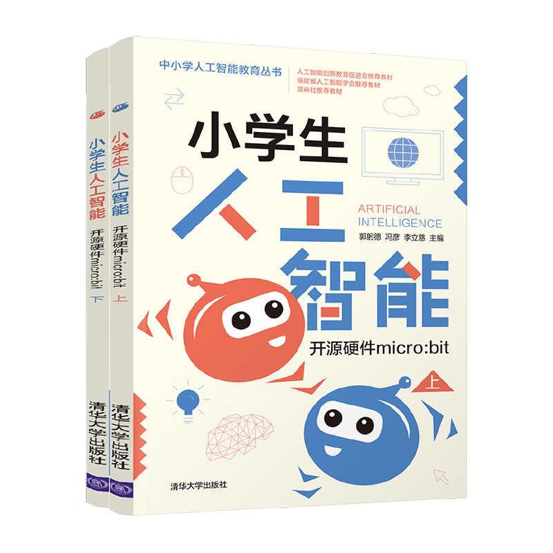 小學生人工智能——開源硬件micro:bit-preview-3