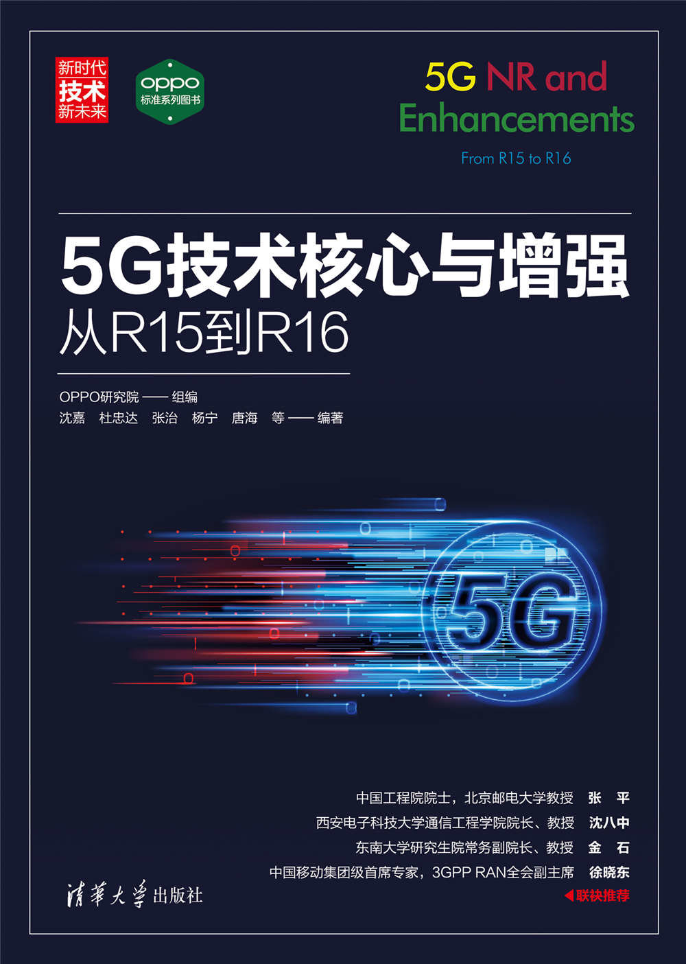 5G 技術核心與增強:從 R15 到 R16-preview-1