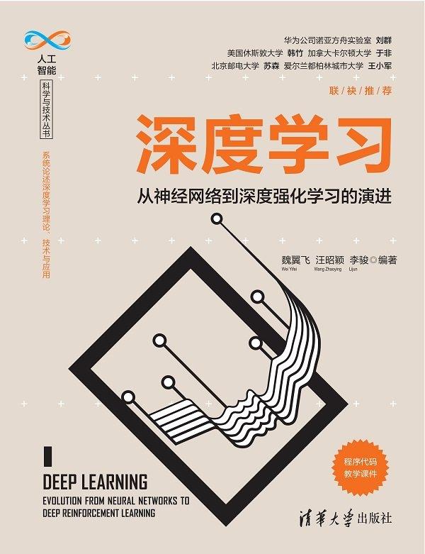 深度學習 — 從神經網絡到深度強化學習的演進-preview-1