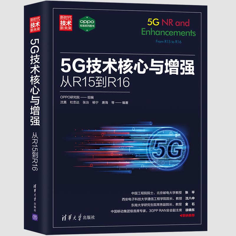 5G 技術核心與增強:從 R15 到 R16-preview-3