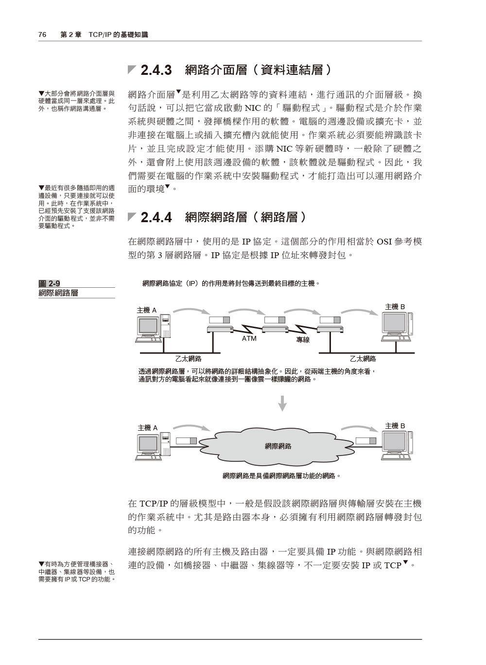 圖解 TCP/IP 網路通訊協定 (涵蓋IPv6)(2021修訂版)-preview-3
