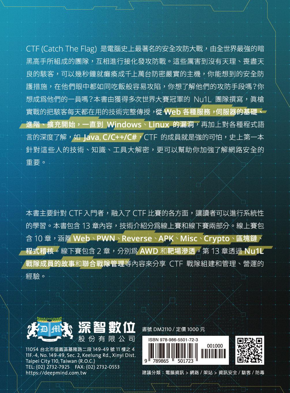 駭客廝殺不講武德:CTF 強者攻防大戰直擊-preview-17