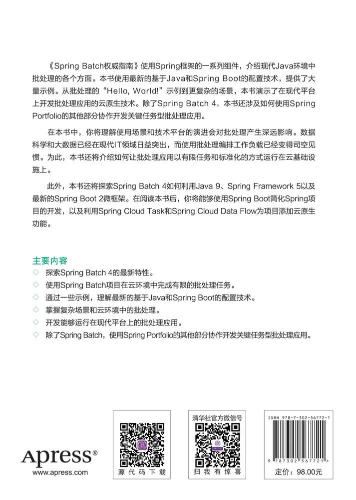 Spring Batch 權威指南 (The Definitive Guide to Spring Batch: Modern Finite Batch Processing in the Cloud)-preview-2