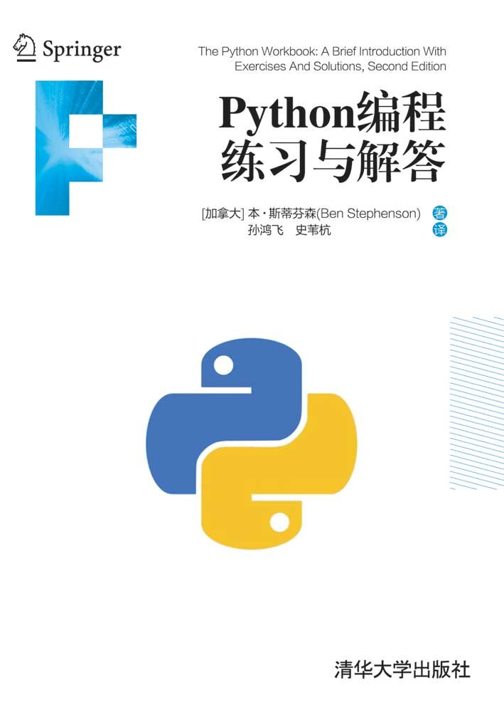 Python 編程練習與解答, 2/e (The Python Workbook: A Brief Introduction with Exercises and Solutions, 2/e)-preview-1