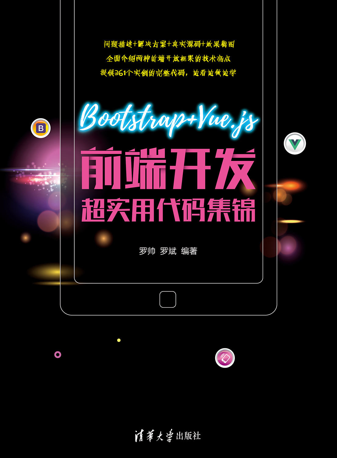 Bootstrap+Vue.js前端開發超實用代碼集錦-preview-1