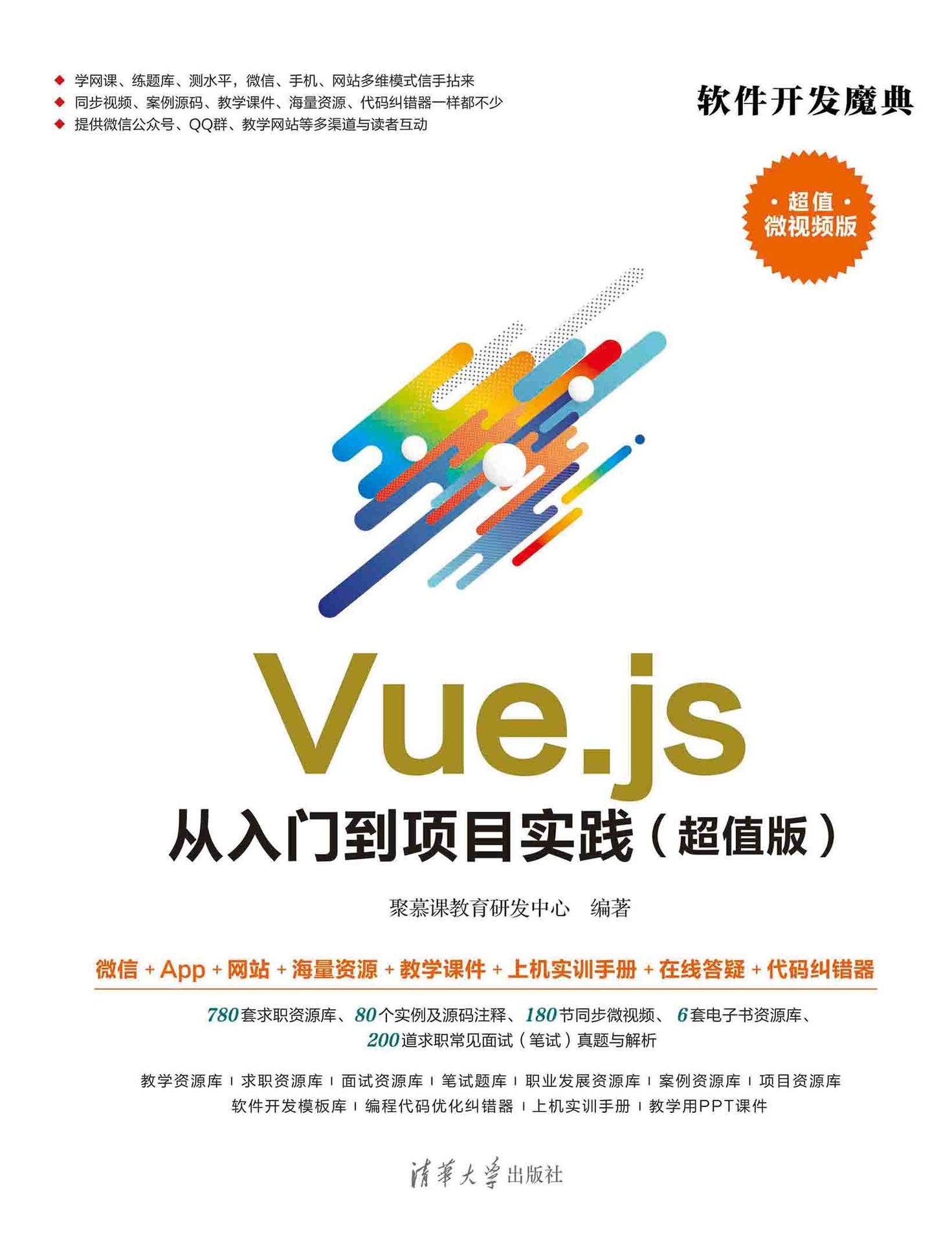 Vue.js 從入門到項目實踐 (超值版)-preview-1