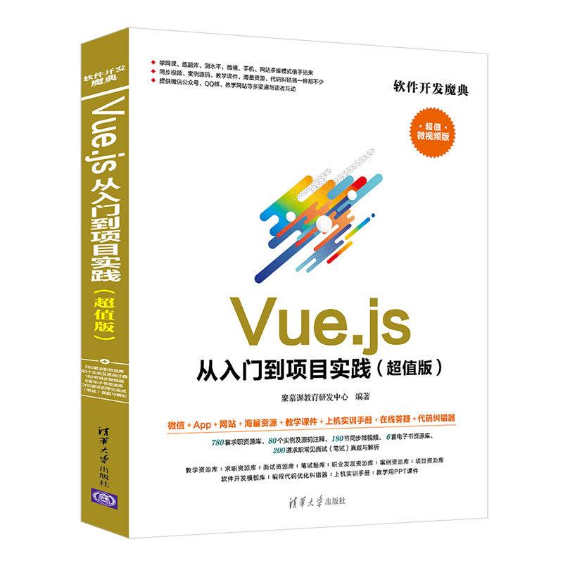 Vue.js 從入門到項目實踐 (超值版)-preview-3