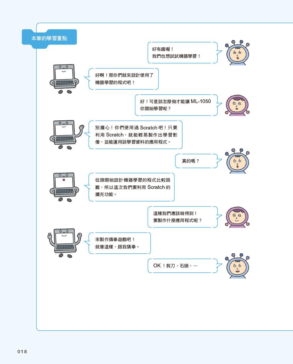 邊玩邊學,使用 Scratch 學習 AI程式設計-preview-4
