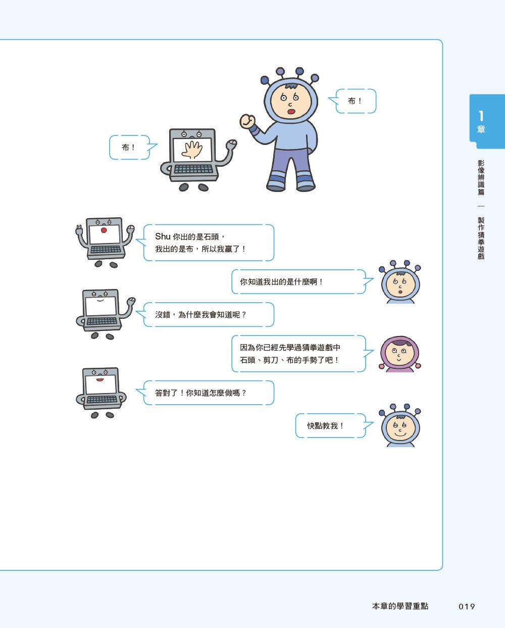 邊玩邊學,使用 Scratch 學習 AI程式設計-preview-5