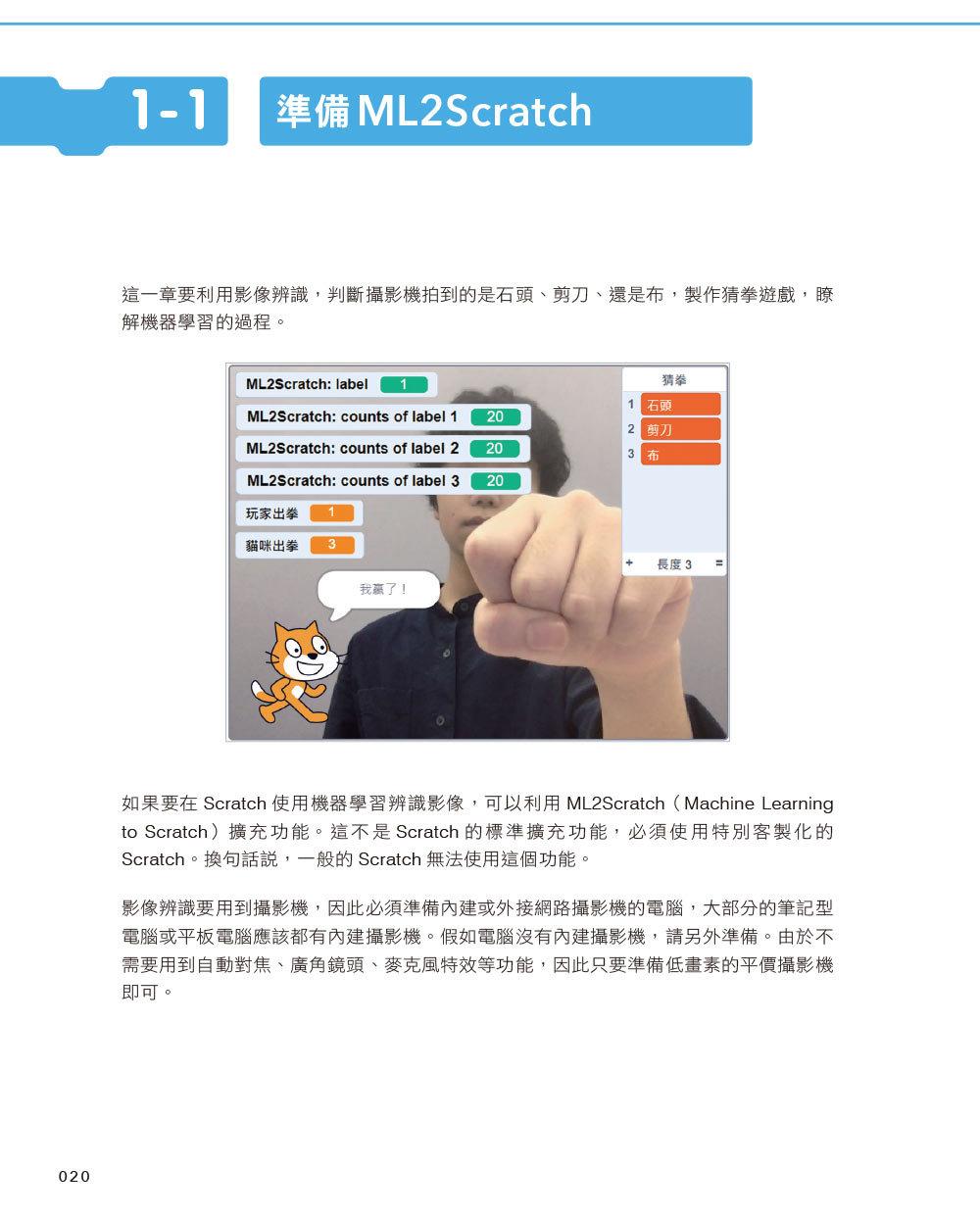 邊玩邊學,使用 Scratch 學習 AI程式設計-preview-6