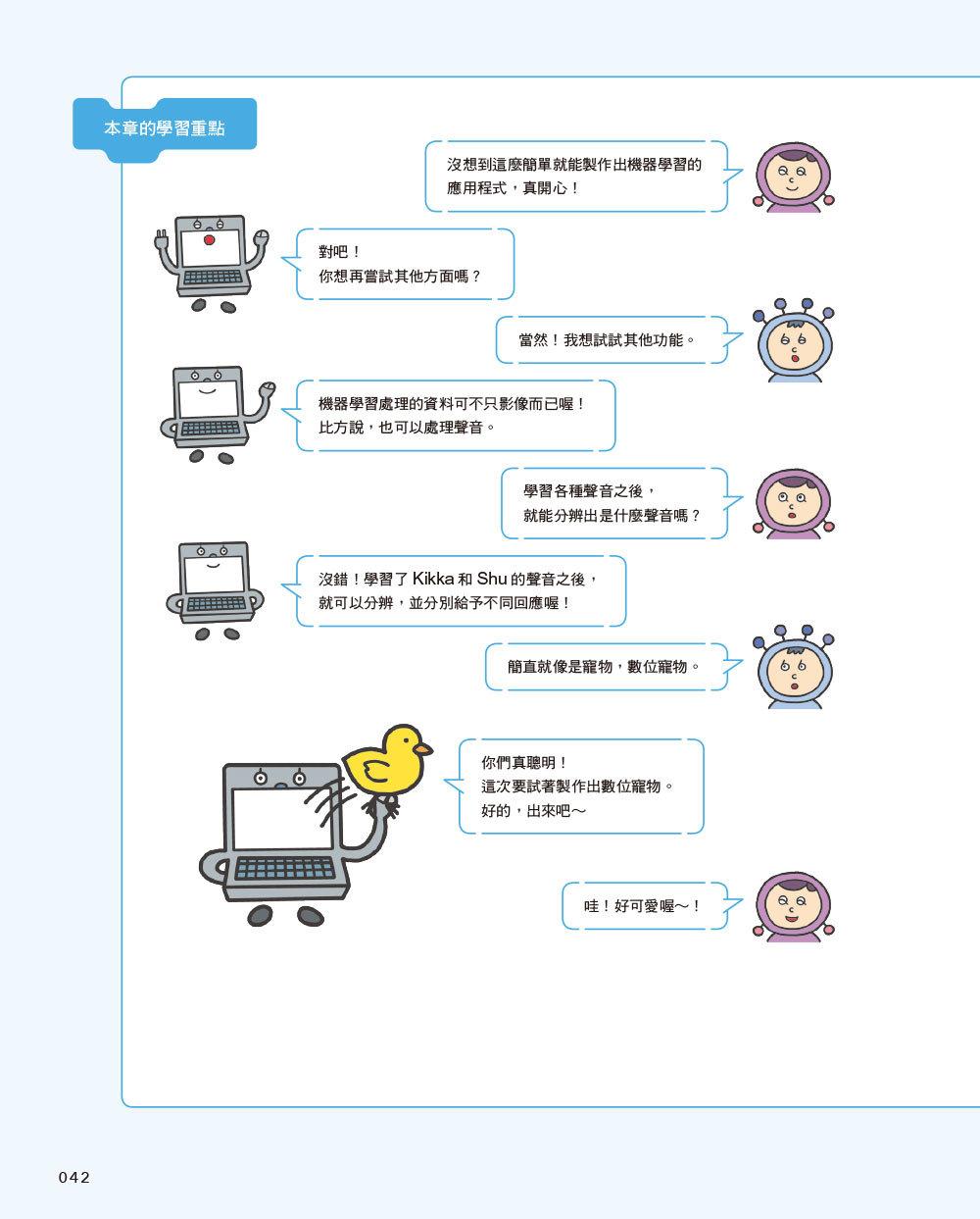 邊玩邊學,使用 Scratch 學習 AI程式設計-preview-7