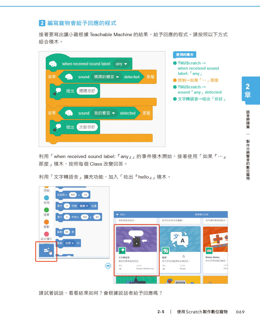 邊玩邊學,使用 Scratch 學習 AI程式設計-preview-9