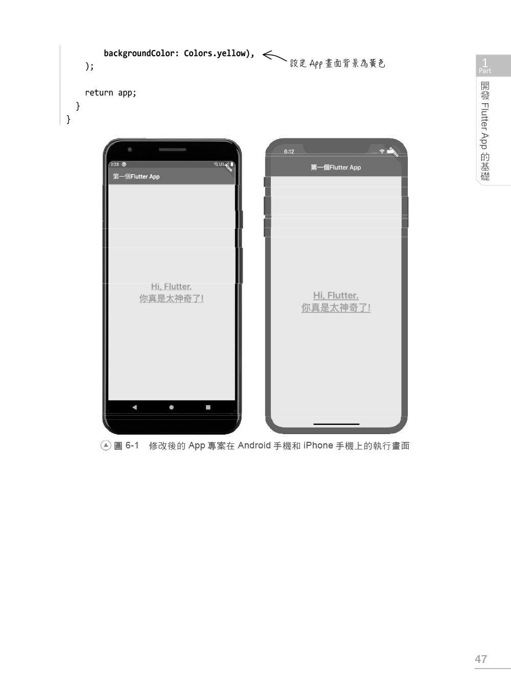 Flutter/Dart 跨平台 App 開發實務入門-preview-4