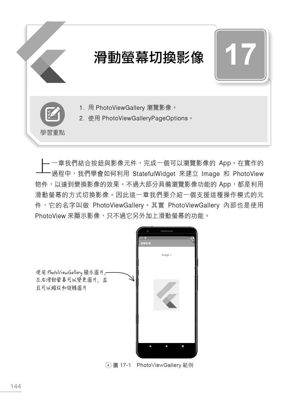 Flutter/Dart 跨平台 App 開發實務入門-preview-5