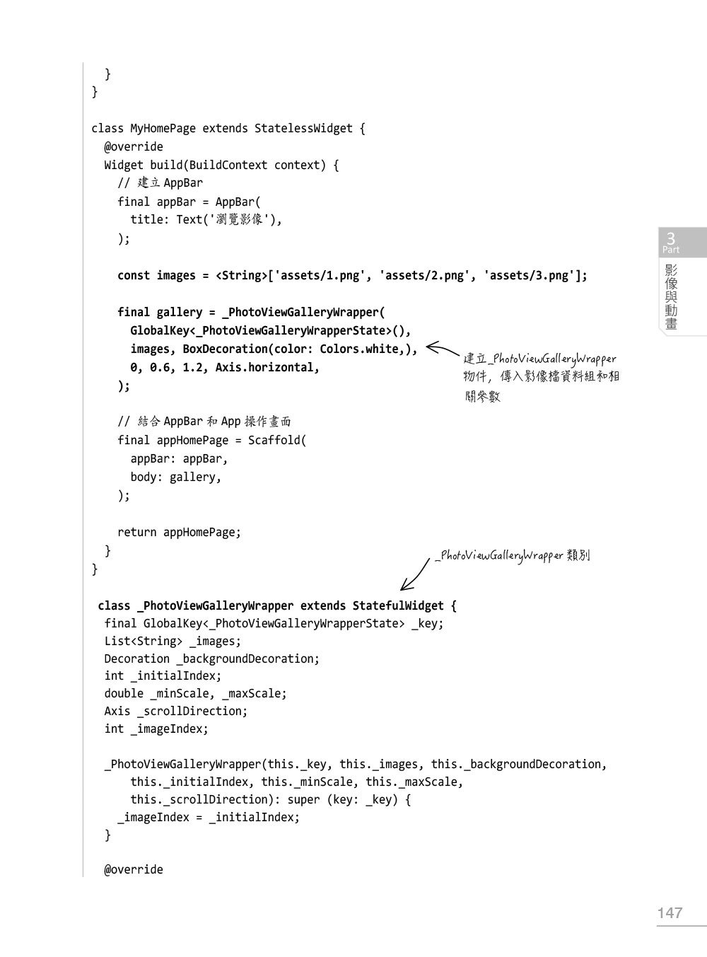 Flutter/Dart 跨平台 App 開發實務入門-preview-8