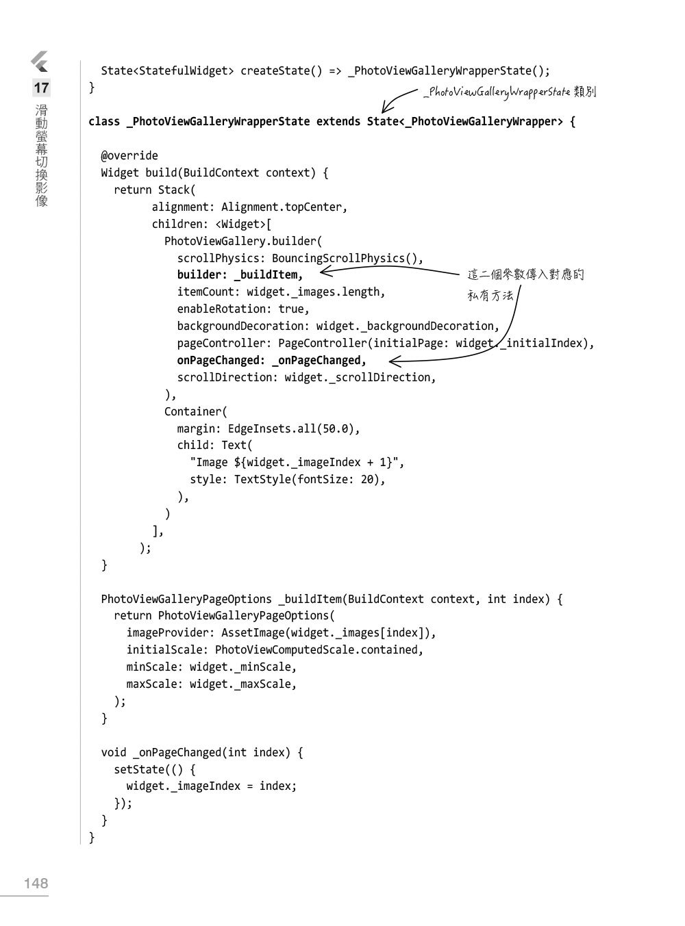 Flutter/Dart 跨平台 App 開發實務入門-preview-9