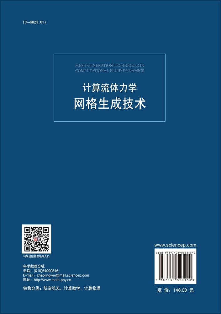 計算流體力學網格生成技術-preview-1