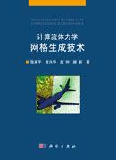 計算流體力學網格生成技術-preview-3