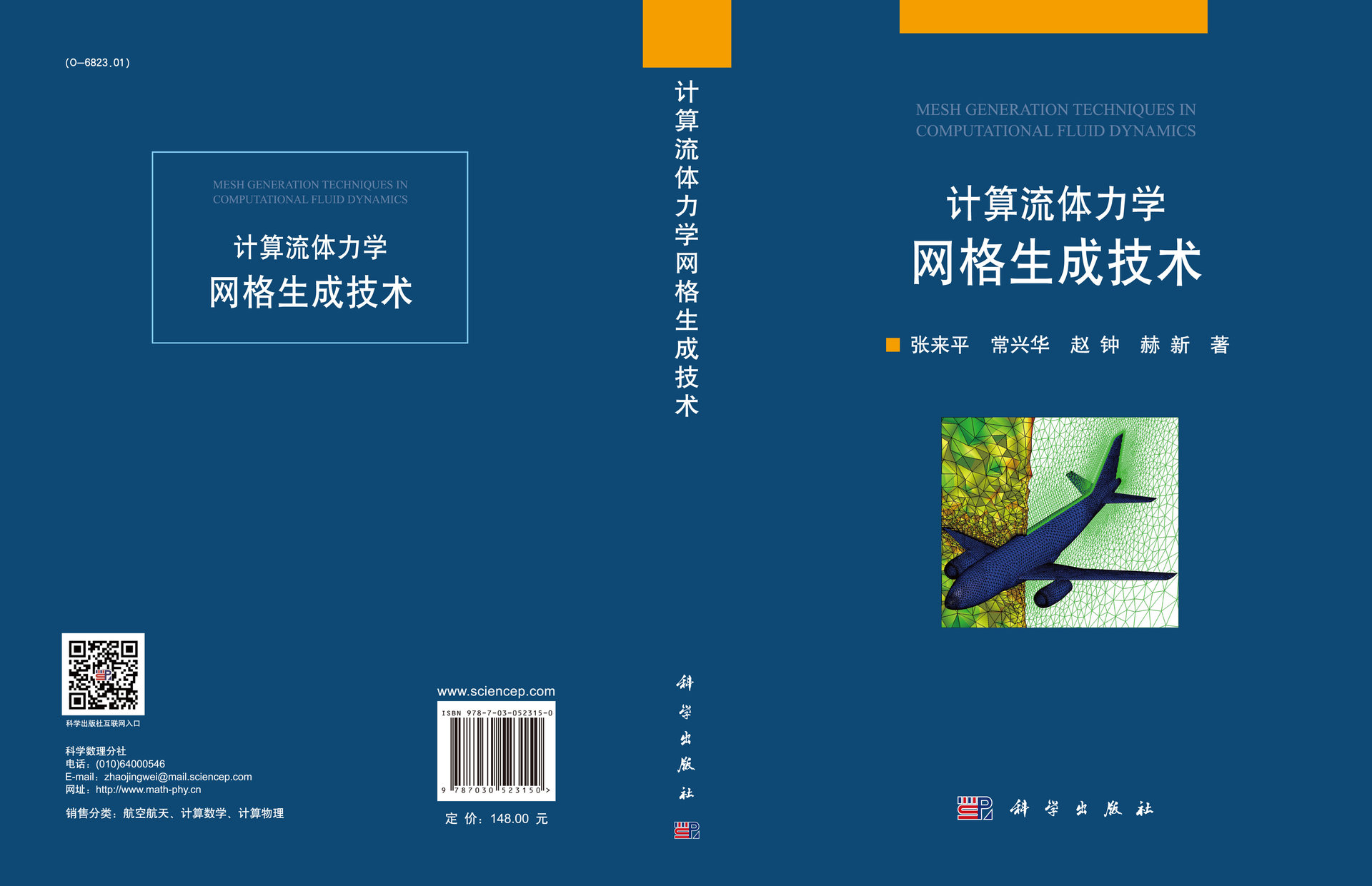 計算流體力學網格生成技術-preview-5