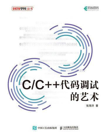 C/C++ 代碼調試的藝術-preview-1