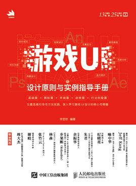 游戲UI設計原則與實例指導手冊-preview-1