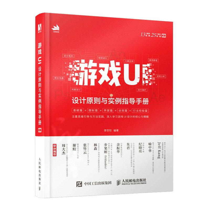 游戲UI設計原則與實例指導手冊-preview-2