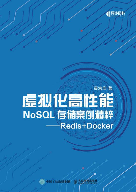 虛擬化高性能NoSQL存儲案例精粹 Redis+Docker-preview-1