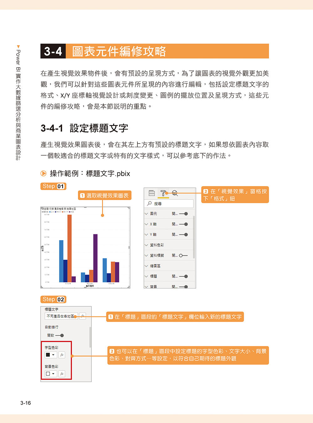 Power BI 實作大數據篩選分析與商業圖表設計-preview-1