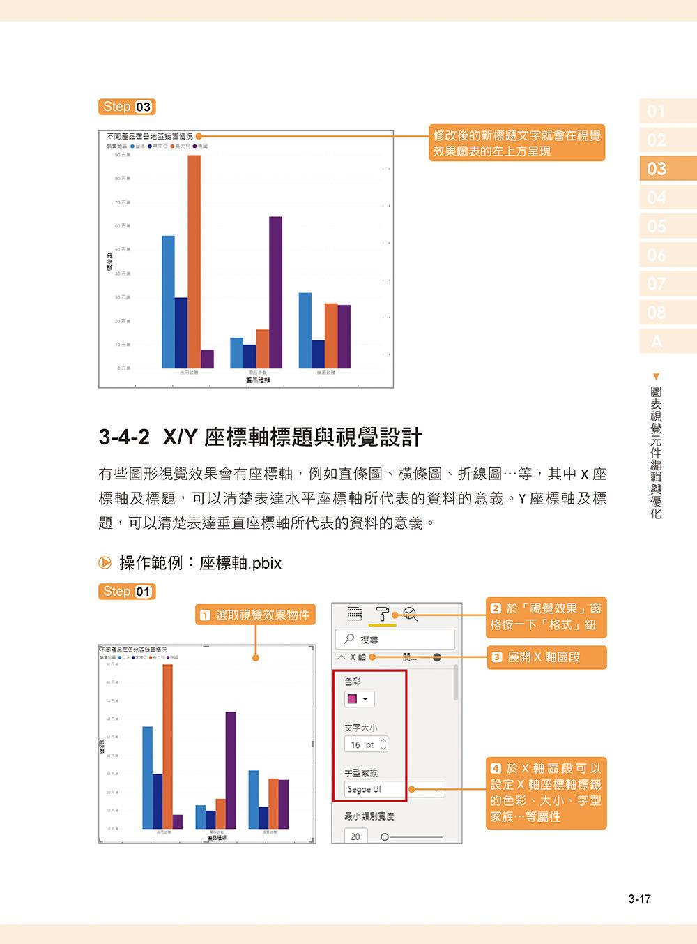 Power BI 實作大數據篩選分析與商業圖表設計-preview-2