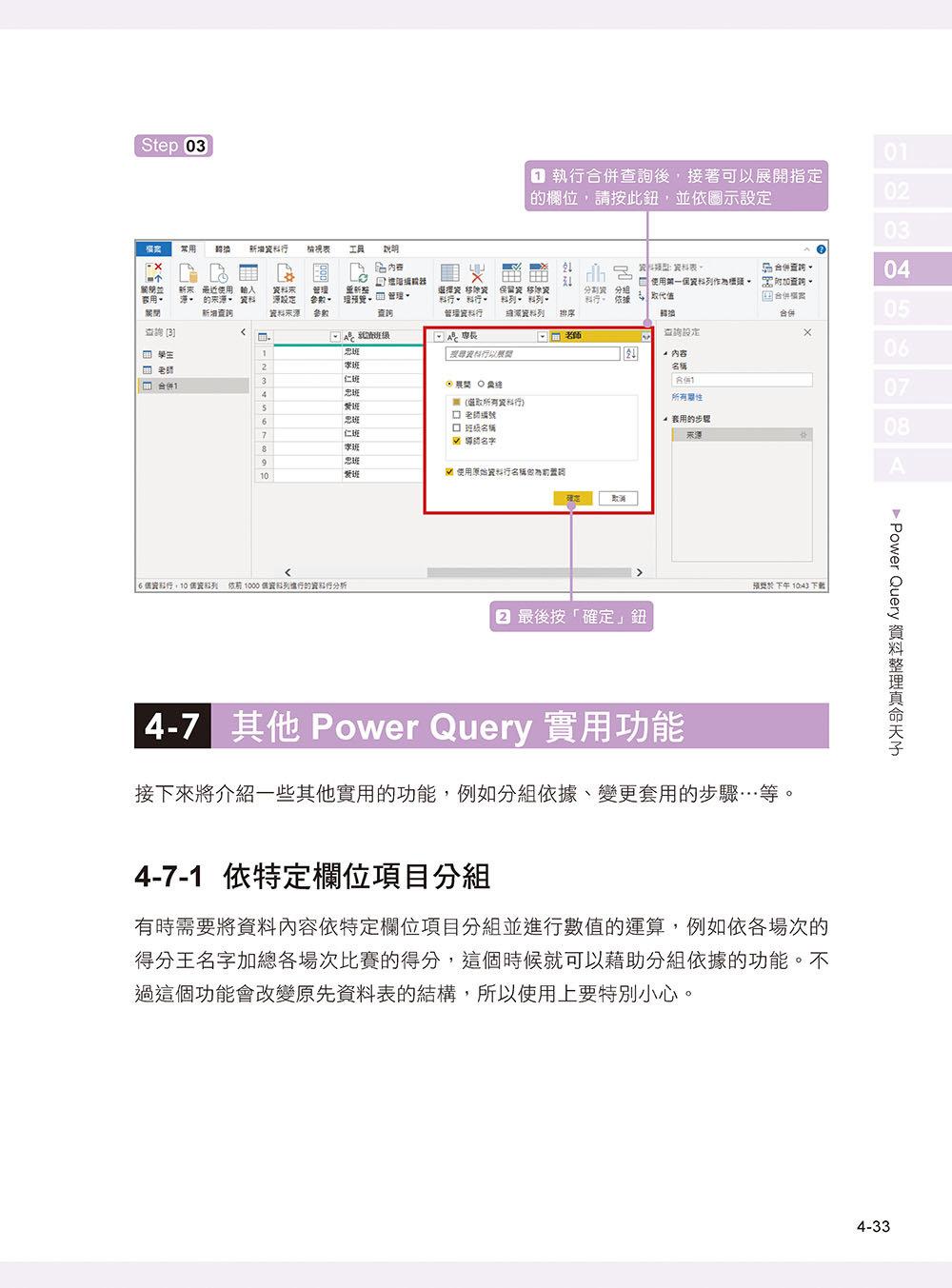 Power BI 實作大數據篩選分析與商業圖表設計-preview-10