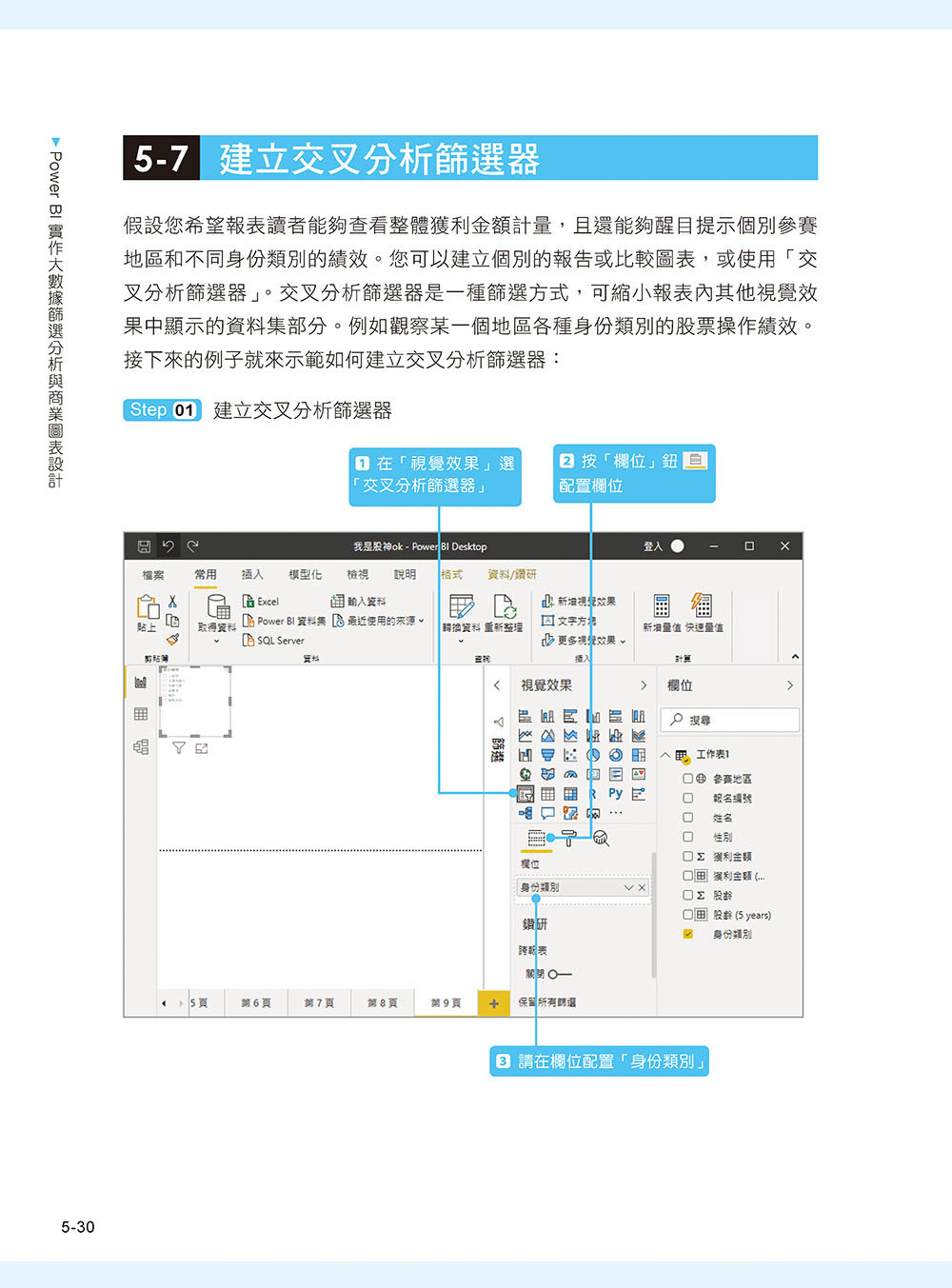 Power BI 實作大數據篩選分析與商業圖表設計-preview-11